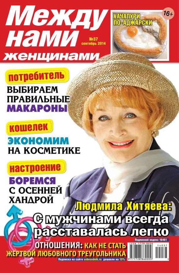 Между нами, женщинами 37-2014 ( Редакция журнала Между нами, женщинами  )