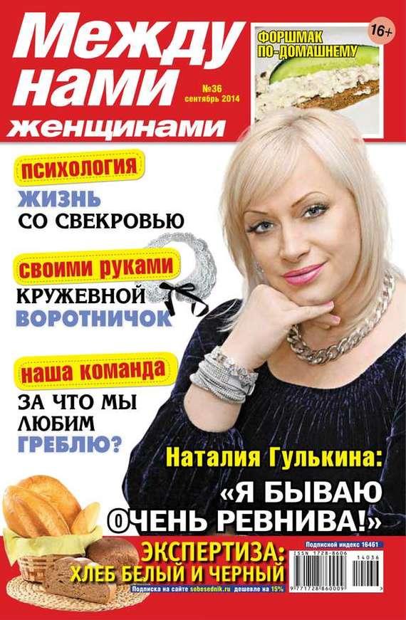 Между нами, женщинами 36-2014 ( Редакция журнала Между нами, женщинами  )