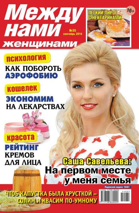 Между нами, женщинами 35-2014 ( Редакция журнала Между нами, женщинами  )