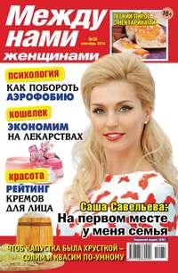 женщинами, Редакция журнала Между нами,  - Между нами, женщинами 35-2014
