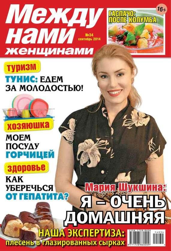 Между нами, женщинами 34-2014 ( Редакция журнала Между нами, женщинами  )