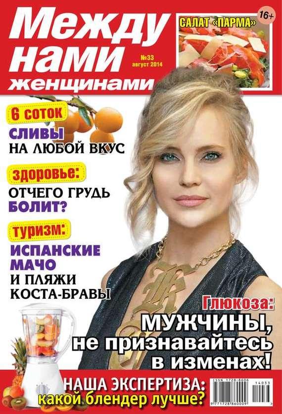 Между нами, женщинами 33-2014 ( Редакция журнала Между нами, женщинами  )
