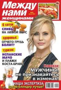 женщинами, Редакция журнала Между нами,  - Между нами, женщинами 33-2014