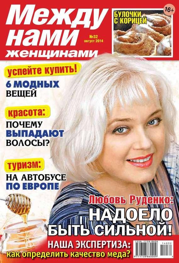 Между нами, женщинами 32-2014 ( Редакция журнала Между нами, женщинами  )