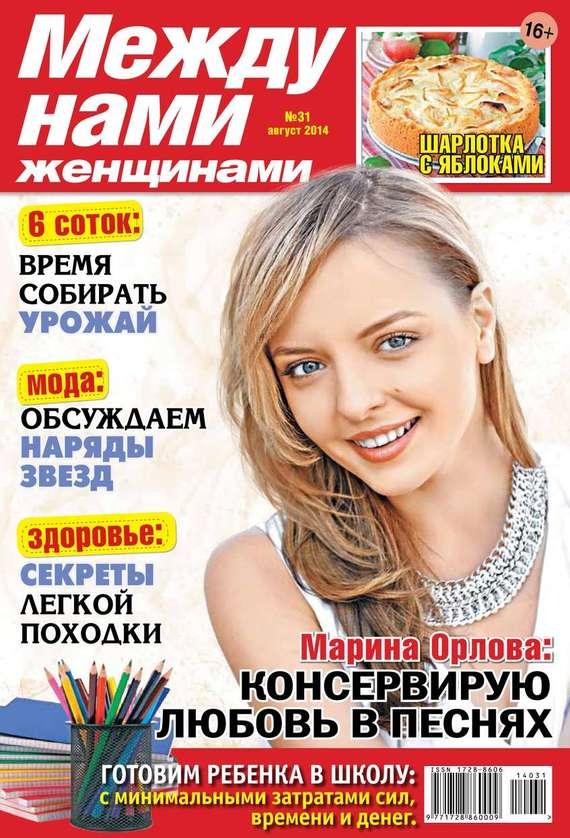 Между нами, женщинами 31-2014 ( Редакция журнала Между нами, женщинами  )