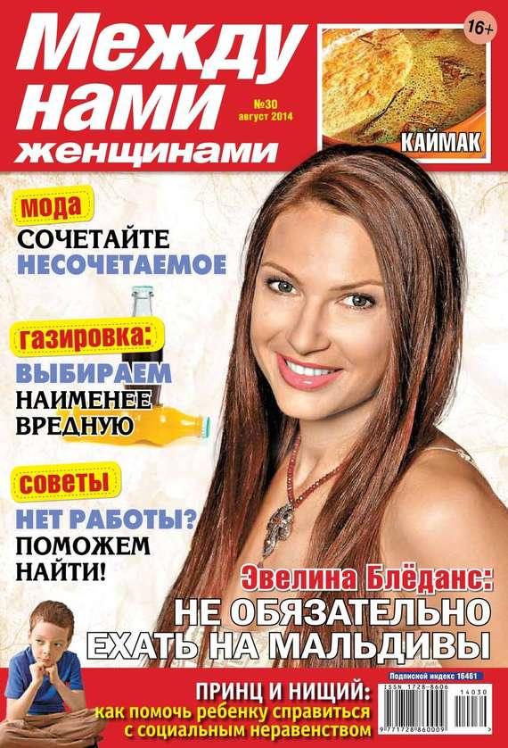 Между нами, женщинами 30-2014 ( Редакция журнала Между нами, женщинами  )