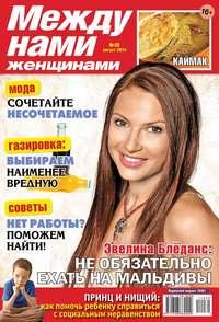 женщинами, Редакция журнала Между нами,  - Между нами, женщинами 30-2014