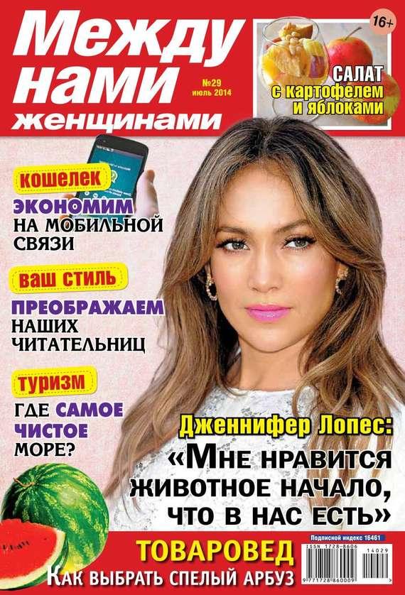 Между нами, женщинами 29-2014 ( Редакция журнала Между нами, женщинами  )