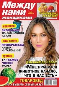 женщинами, Редакция журнала Между нами,  - Между нами, женщинами 29-2014