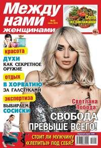 женщинами, Редакция журнала Между нами,  - Между нами, женщинами 25-2014