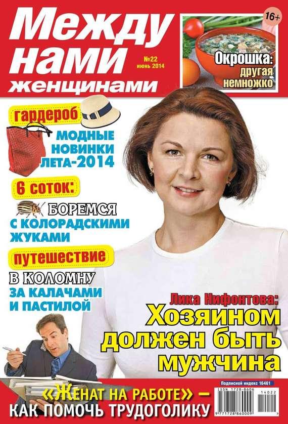 Скачать Между нами, женщинами 22-2014 бесплатно Редакция журнала Между нами, женщинами