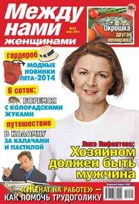 женщинами, Редакция журнала Между нами,  - Между нами, женщинами 22-2014