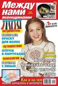 женщинами, Редакция журнала Между нами,  - Между нами, женщинами 20-2014