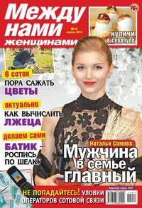 женщинами, Редакция журнала Между нами,  - Между нами, женщинами 14-2014