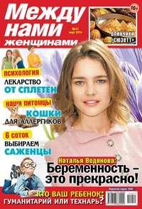 женщинами, Редакция журнала Между нами,  - Между нами, женщинами 11-2014