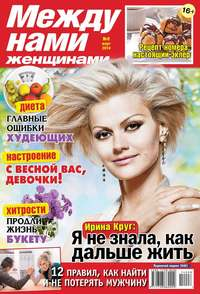 женщинами, Редакция журнала Между нами,  - Между нами, женщинами 08-2014