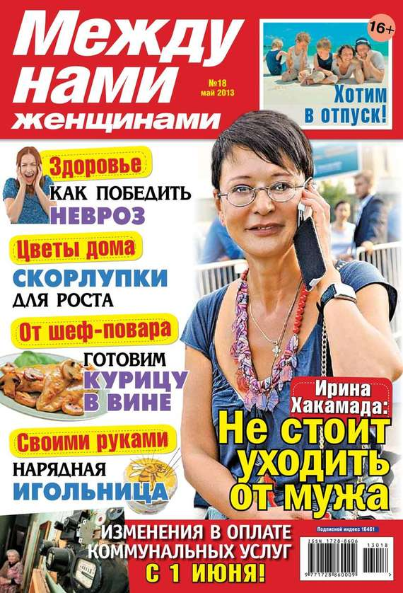 Скачать Между нами, женщинами 18-2013 бесплатно Редакция журнала Между нами, женщинами