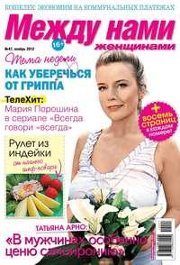 женщинами, Редакция журнала Между нами,  - Между нами, женщинами 47-2012