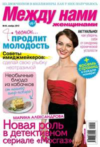 женщинами, Редакция журнала Между нами,  - Между нами, женщинами 44-2012
