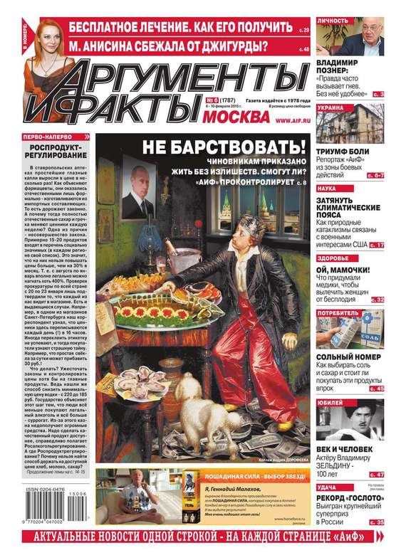 Редакция журнала Аиф. Про Кухню Аргументы и факты 06-2015