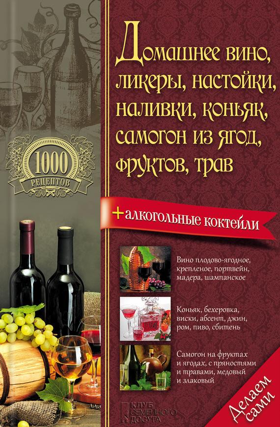 Отсутствует Домашнее вино, ликеры, настойки, наливки, коньяк, самогон из ягод, фруктов, трав минибар д коньяка и водки 12 пр стекло
