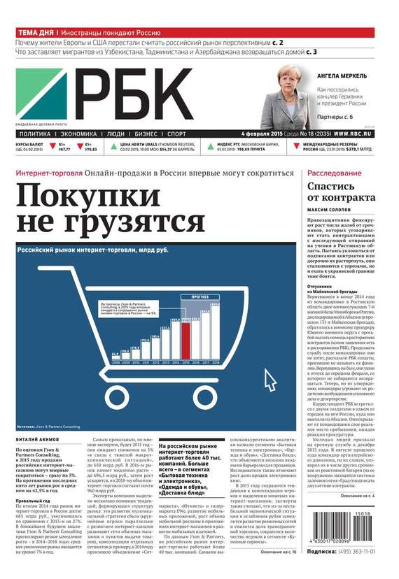 Ежедневная деловая газета РБК 18-2015
