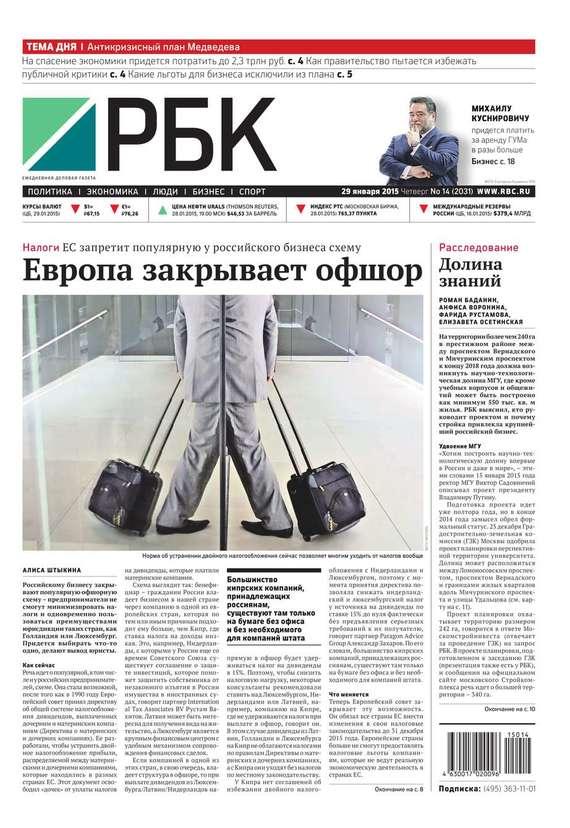 Ежедневная деловая газета РБК 126