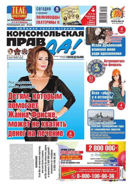 Комсомольская правда (Толстушка – Россия) 05 т