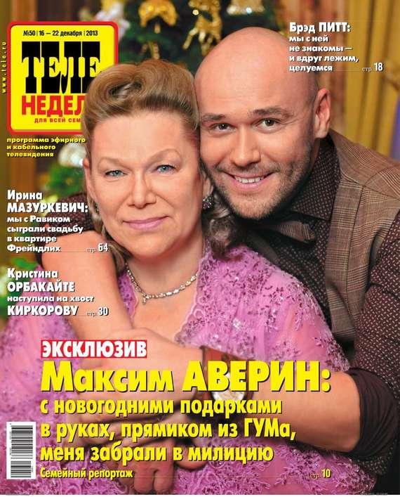 ТЕЛЕНЕДЕЛЯ для всей семьи. Москва 50 от ЛитРес