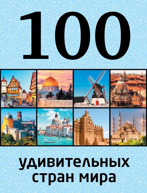 Юрий Андрушкевич 100 удивительных стран мира андрушкевич ю 100 самых красивых мест мира