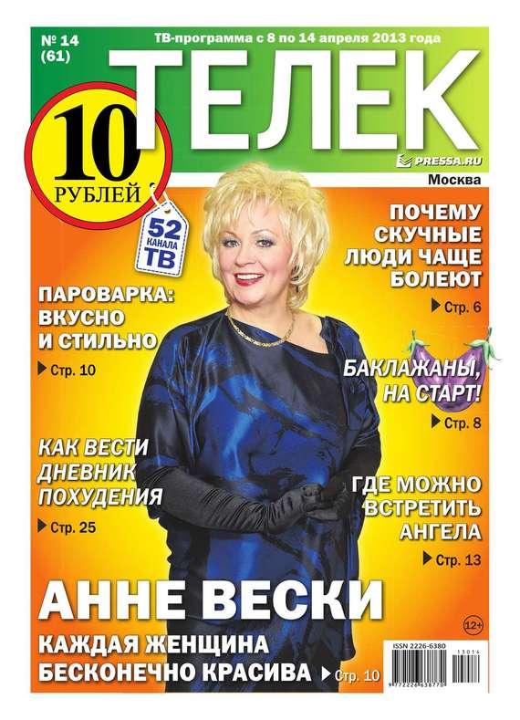 Редакция газеты ТЕЛЕК PRESSA.RU Телек 14-2013