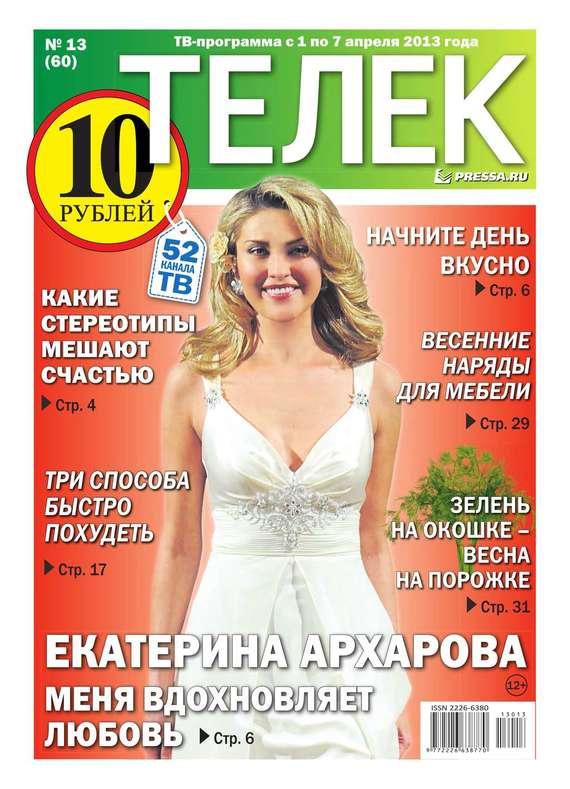 Редакция газеты ТЕЛЕК PRESSA.RU Телек 13-2013 газеты