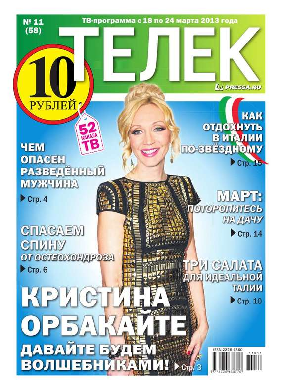 Редакция газеты ТЕЛЕК PRESSA.RU Телек 11-2013 газеты