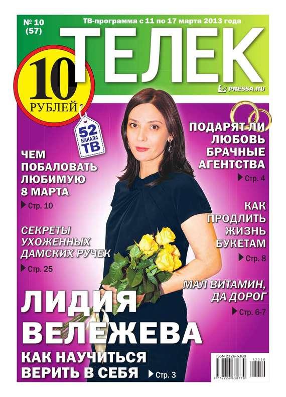 Редакция газеты ТЕЛЕК PRESSA.RU Телек 10-2013 газеты