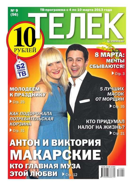 Редакция газеты ТЕЛЕК PRESSA.RU Телек 09-2013