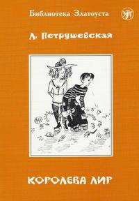 Петрушевская, Людмила  - Королева Лир