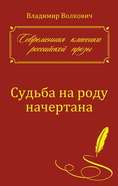 Обложка книги Судьба на роду начертана, автор Волкович, Владимир