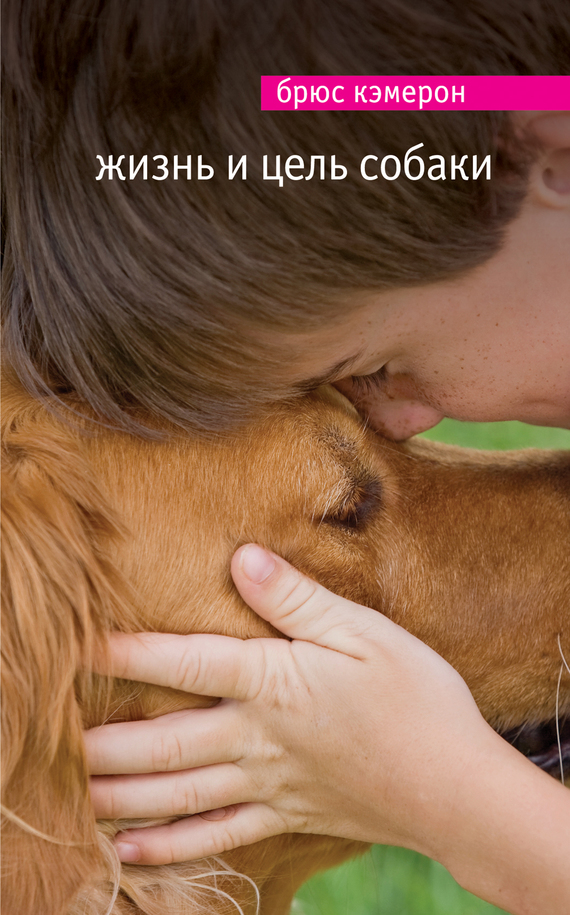 Обложка книги Жизнь и цель собаки, автор Кэмерон, Брюс