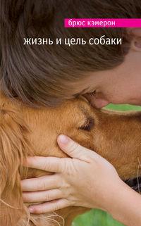 Кэмерон, Брюс  - Жизнь и цель собаки