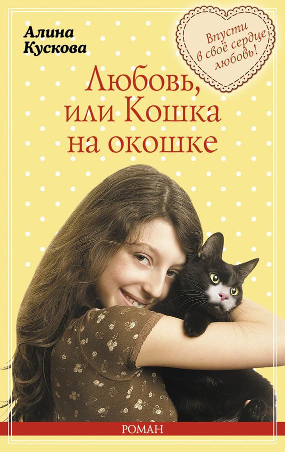Алина Кускова Любовь, или Кошка на окошке ISBN: 978-5-699-77923-9 алина кускова любовь со всеми удобствами isbn 978 5 699 50623 1
