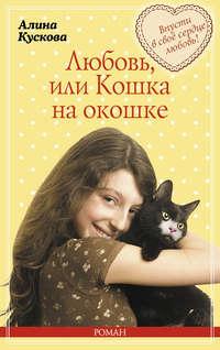 Кускова, Алина  - Любовь, или Кошка на окошке