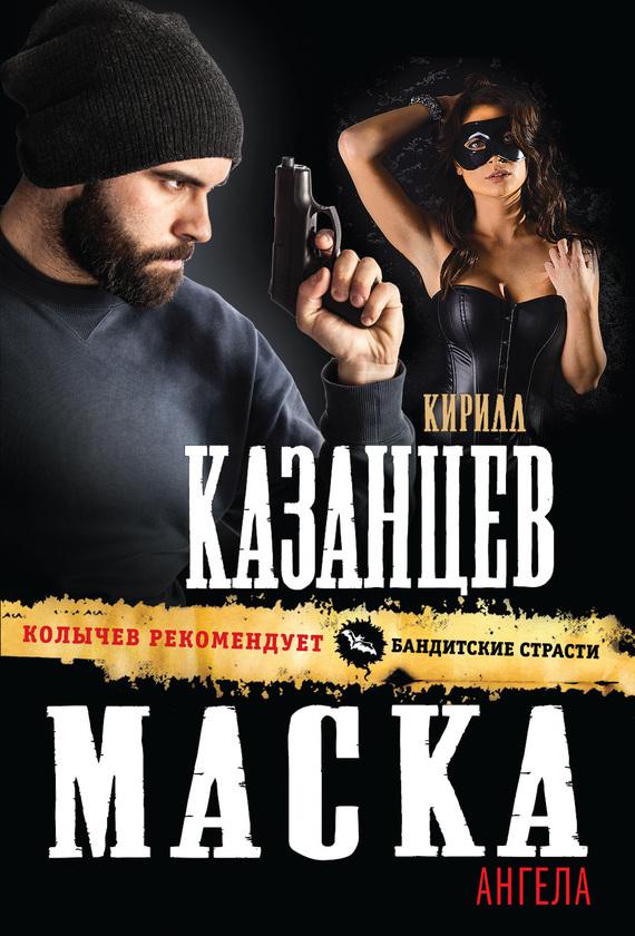 Кирилл Казанцев Маска ангела кирилл казанцев убойная должность