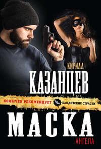 Казанцев, Кирилл  - Маска ангела