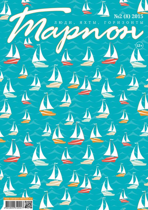 Отсутствует Журнал «Тарпон» №02/2015 эллинг для яхты в крыму