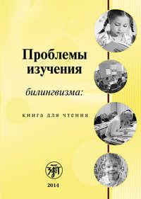- Проблемы изучения билингвизма: книга для чтения