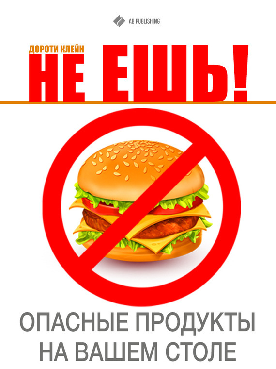 Скачать Дороти Клейн бесплатно Не ешь Опасные продукты на Вашем столе