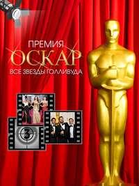 Ричардс, Тимоти  - Премия Оскар. Все звезды Голливуда