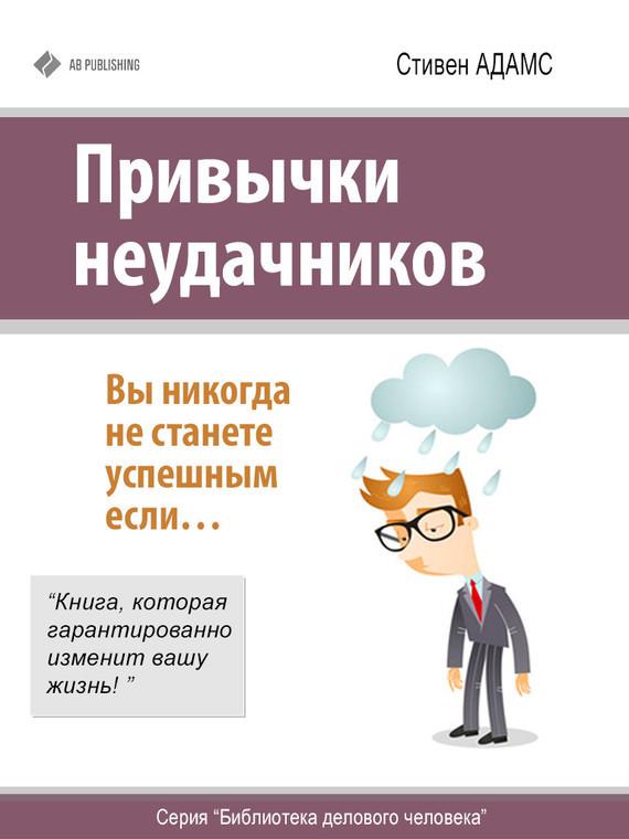 Обложка книги Привычки неудачников, автор Адамс, Стивен