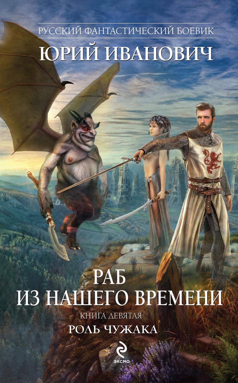Скачать книгу невменяемый колдун 11