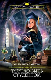 Блинова, Маргарита  - Тяжело быть студентом